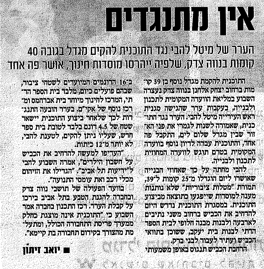 yedioth270309elchanan (1)