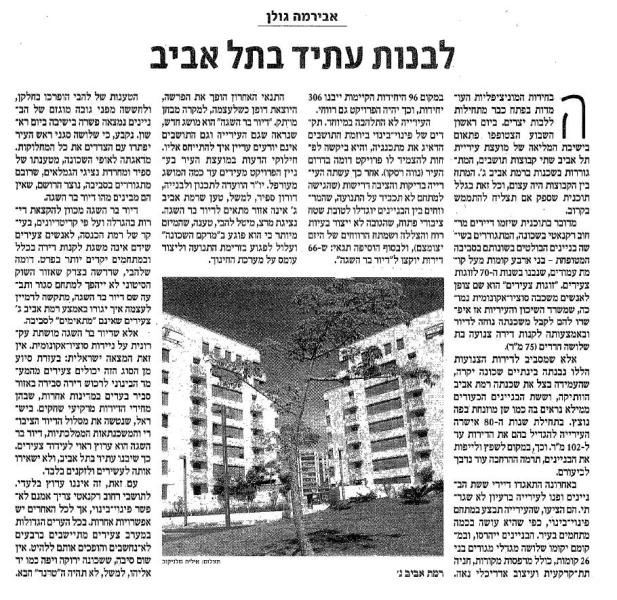 Haaretz27May08Small(1)